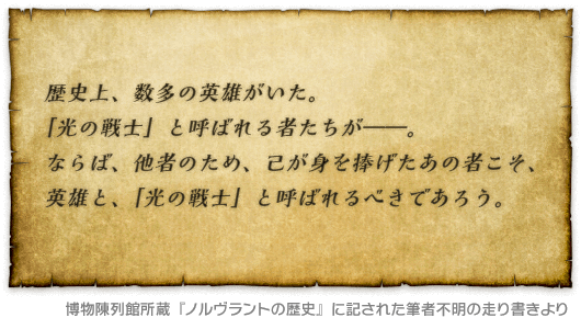 パッチ5.2「追憶の凶星」情報