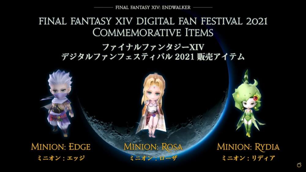 【FF14】パッチ6.0「暁月の終焉(フィナーレ)」情報