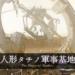 人形タチノ軍事基地(ヨルハDA2)【5.3実装】