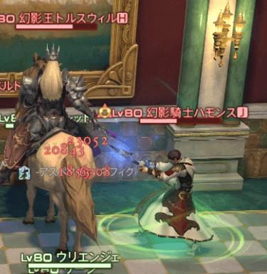 【FF14】魔法宮殿 グラン・コスモス(Lv80)