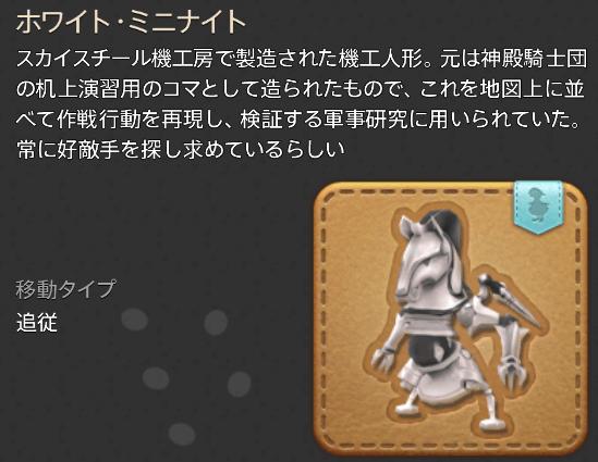 【FF14】イシュガルド復興