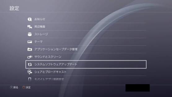 スマホでPS4版FF14を遠隔操作