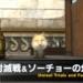 【FF14】ソーチョーの幻想盤/幻タイタン討滅戦