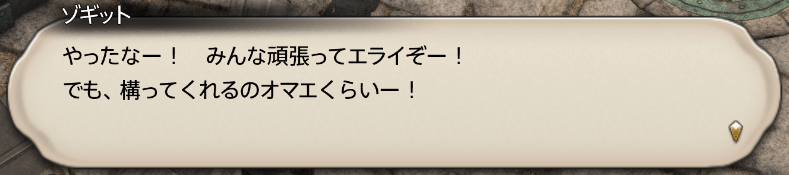 【FF14】蛮族クエスト「ドワーフ族」