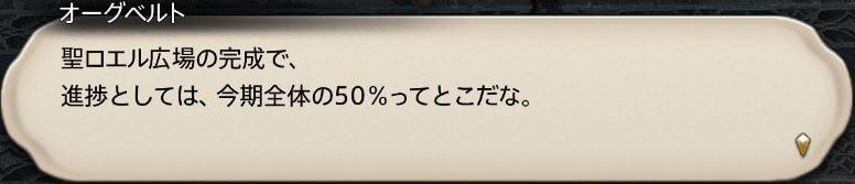 イシュガルド復興【5.21対応】