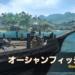 【FF14】オーシャン・フィッシング(5.5報酬追加)