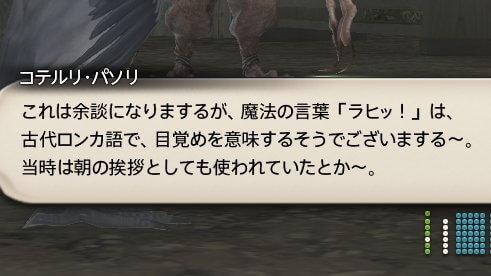 【FF14】蛮族クエスト「キタリ族」