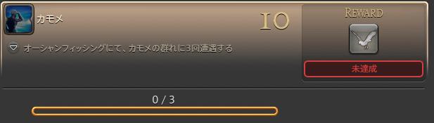 オーシャン・フィッシング(5.5報酬追加)