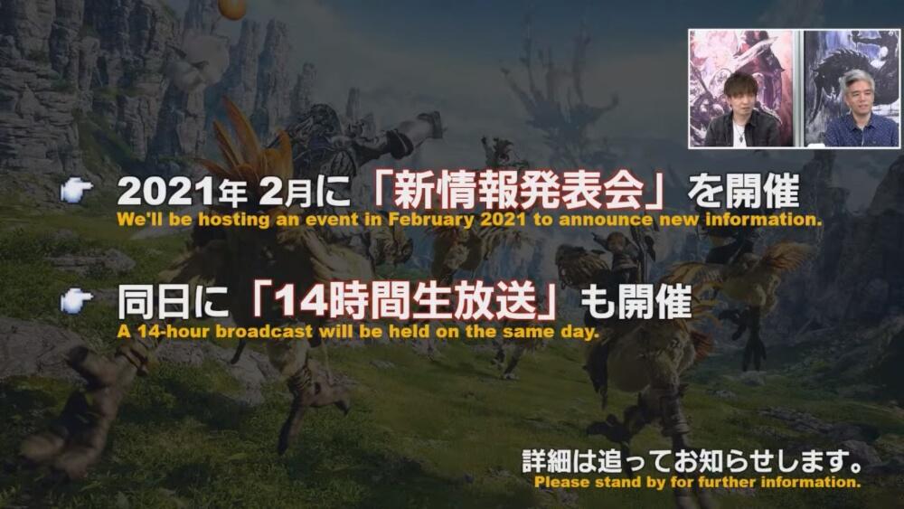 【FF14】パッチ5.5情報