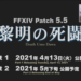 【FF14】パッチ5.5「黎明の死闘」情報