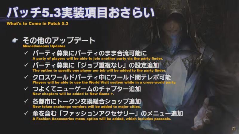 第59回PLL情報まとめ(7/22)【前回】