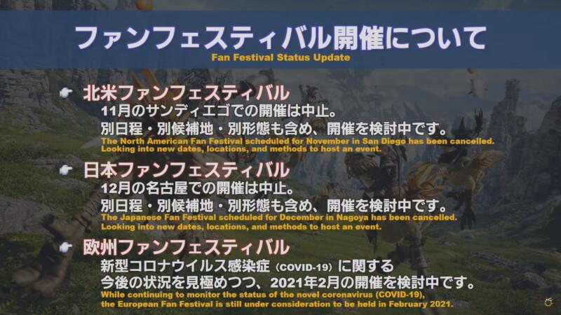 ファンフェス2020-2021【開催中止(日本/北米)】
