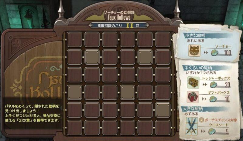 【FF14】ソーチョーの幻想盤/幻リヴァイアサン討滅戦