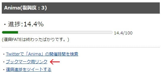 【FF14】復興進捗確認サイト(イシュガルド復興FATE)