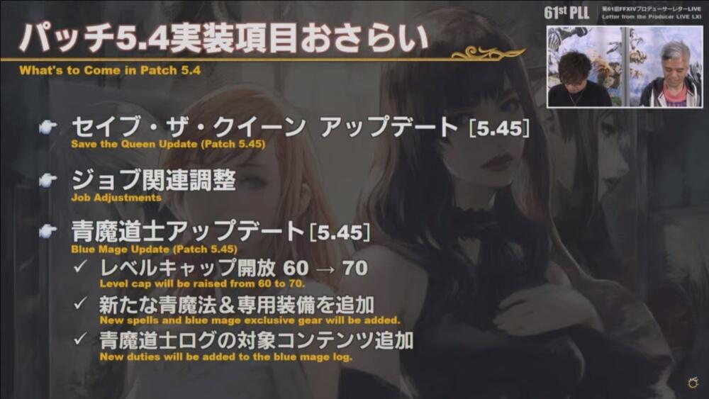 【FF14】第61回PLL情報まとめ(11/27)