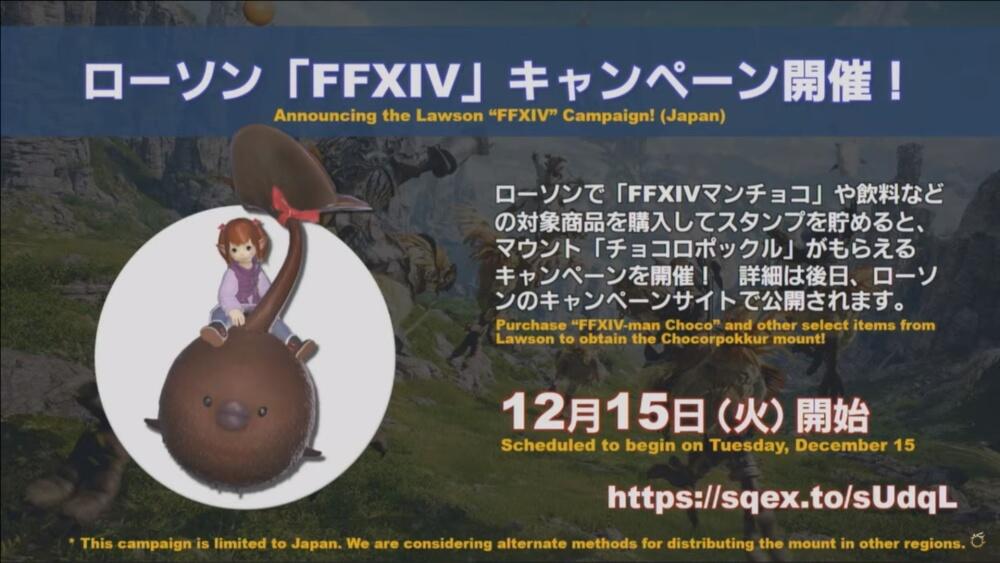 【FF14】パッチ5.4「もうひとつの未来」情報
