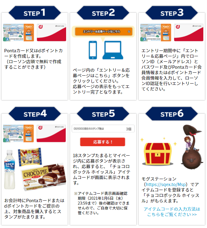 FFXIVマンチョコ討滅戦【終了】