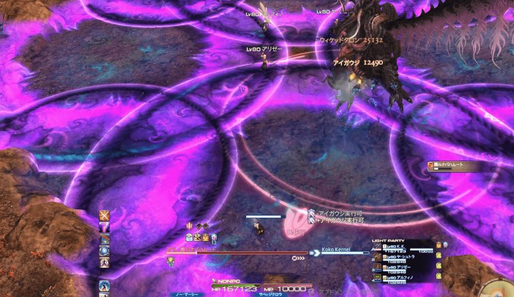 【FF14】黄金平原 パガルザン(Lv80)