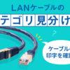 LANケーブルのカテゴリ見分け方 | サンワサプライ株式会社